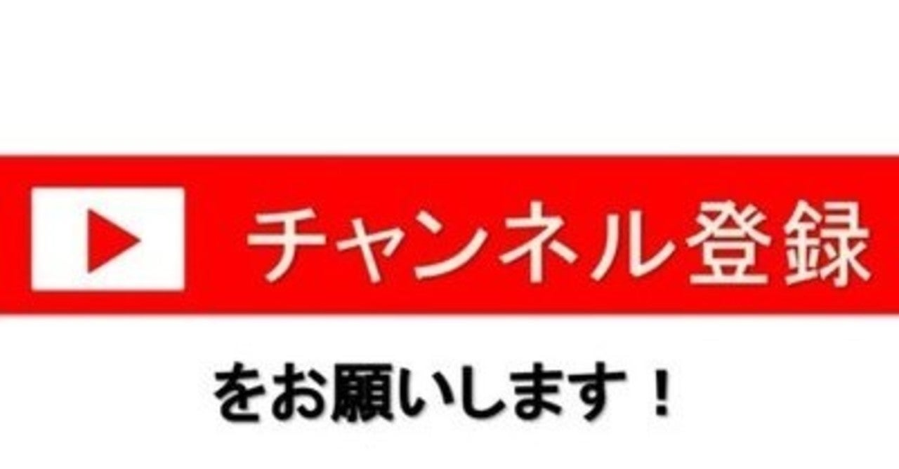 YouTubeチャンネル登録のお願いの仕方について|てばさきだいすき@音楽 ...