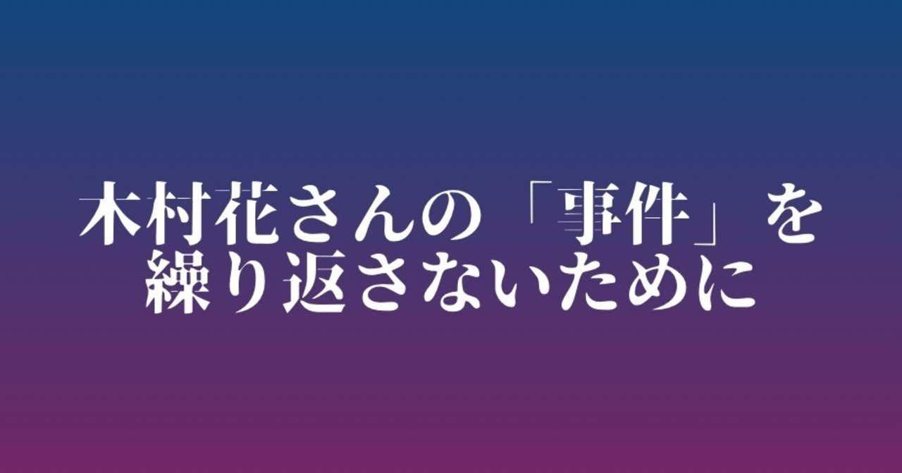 木村花さん事件