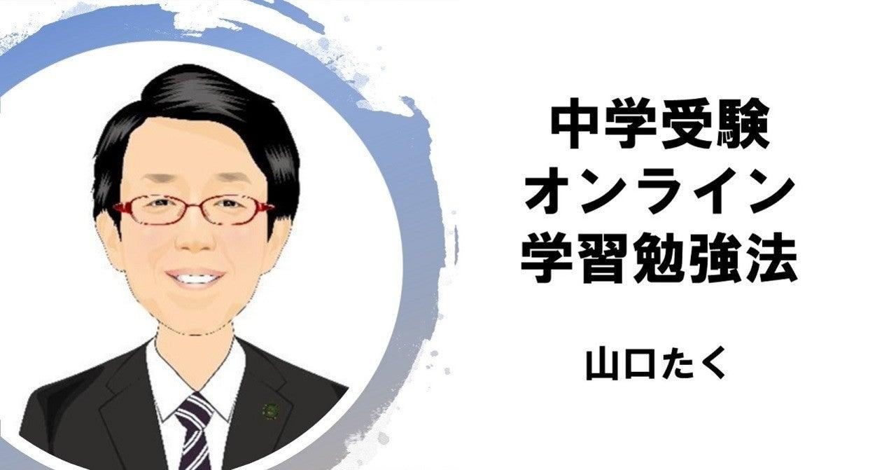 中学受験オンライン学習勉強法【第1回】
