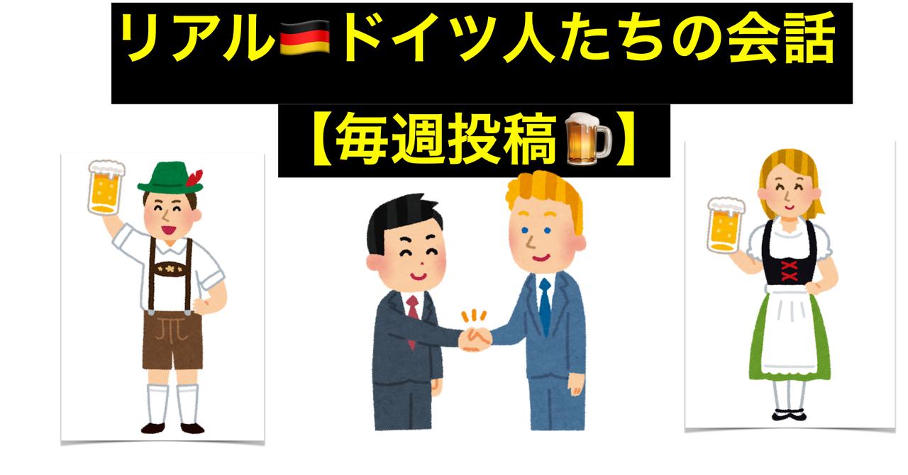 リアルドイツ人たちの会話 #4【毎週投稿🍺】|Taköshi。🇩🇪|note