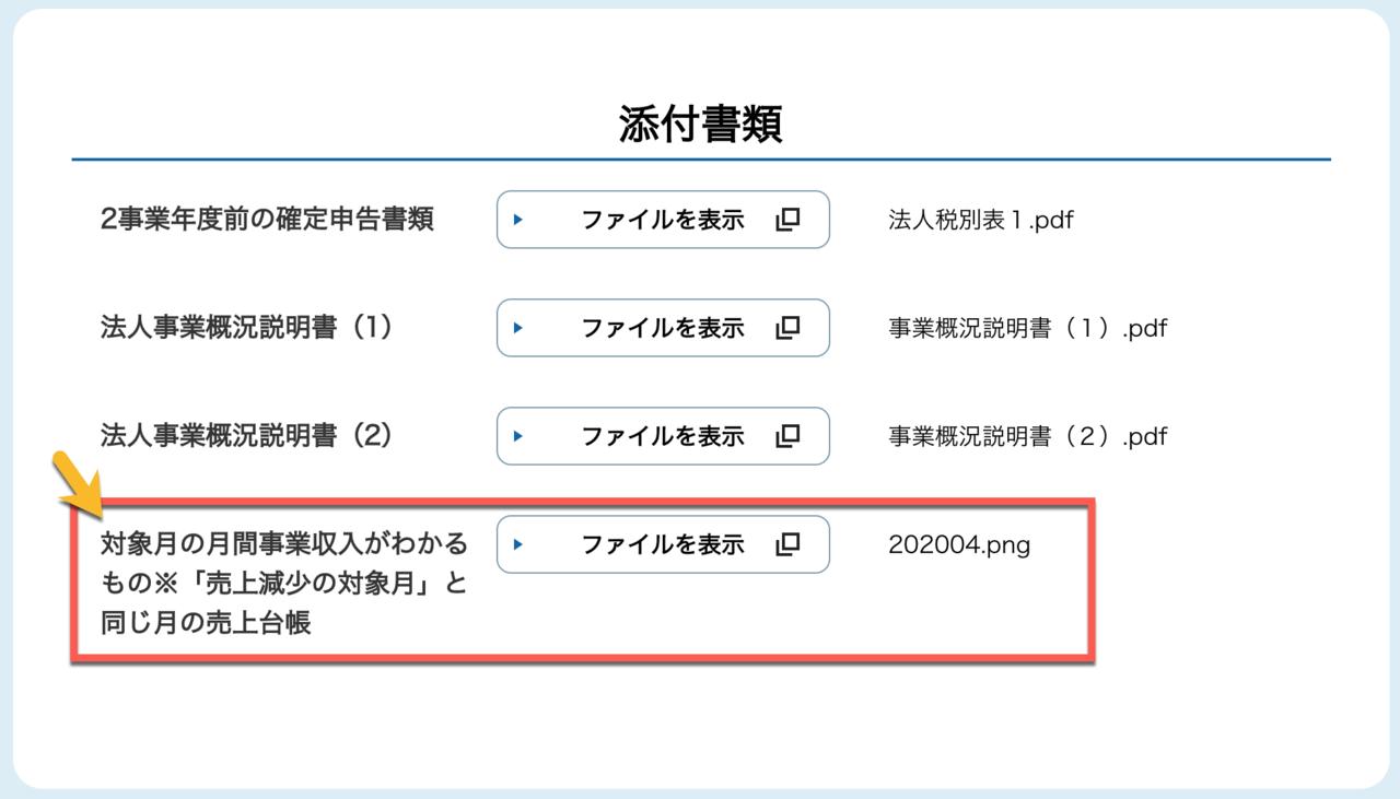 持続化給付金 売上台帳 エクセル フォーマット