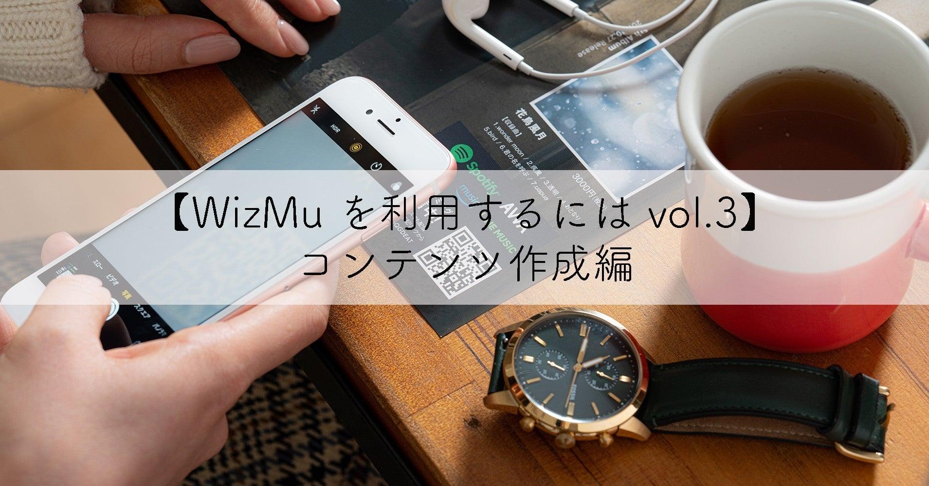 【WizMu を利用するには vol.3】 コンテンツ作成編