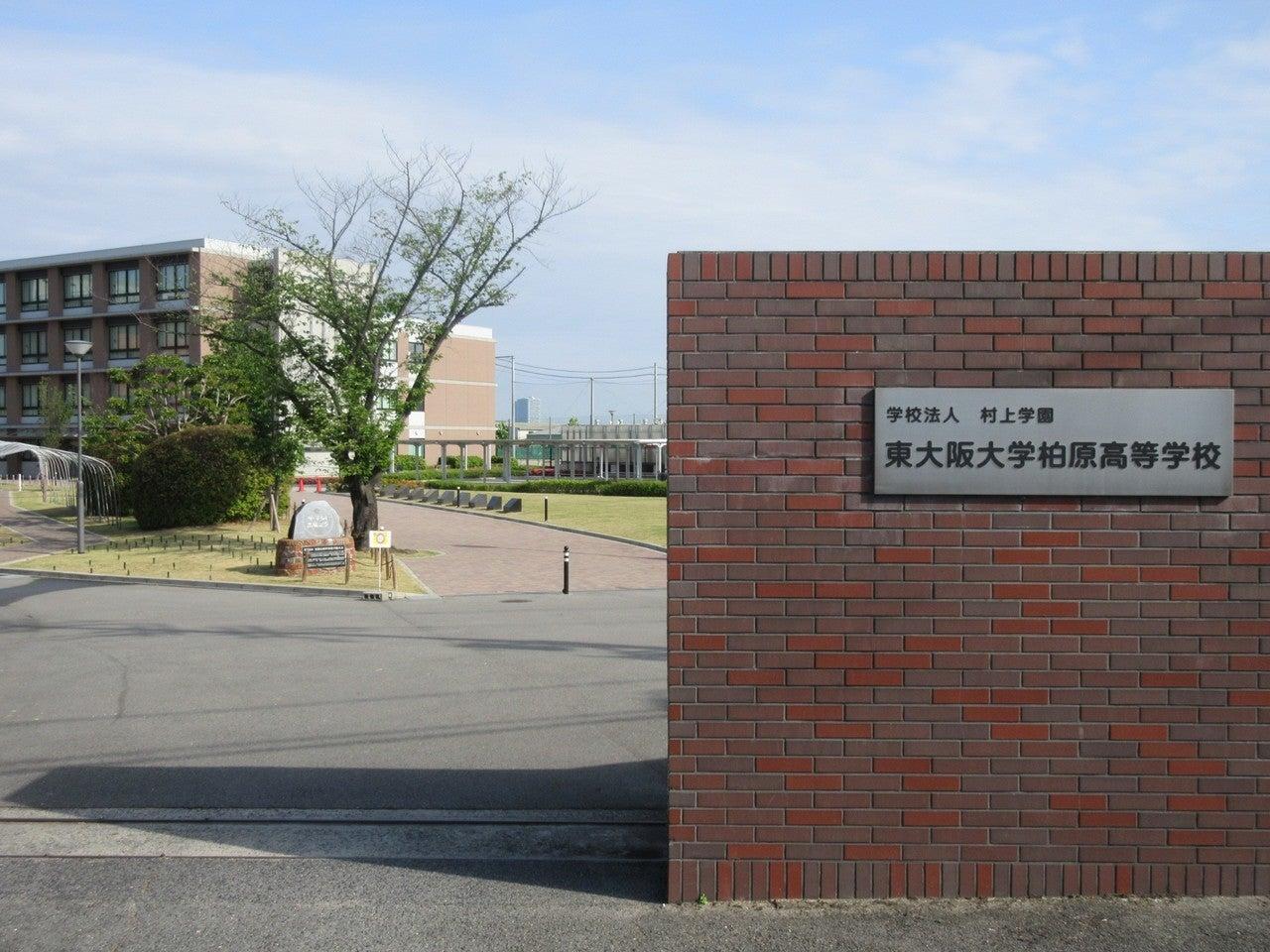 高等 大学 学校 大阪 柏原 東