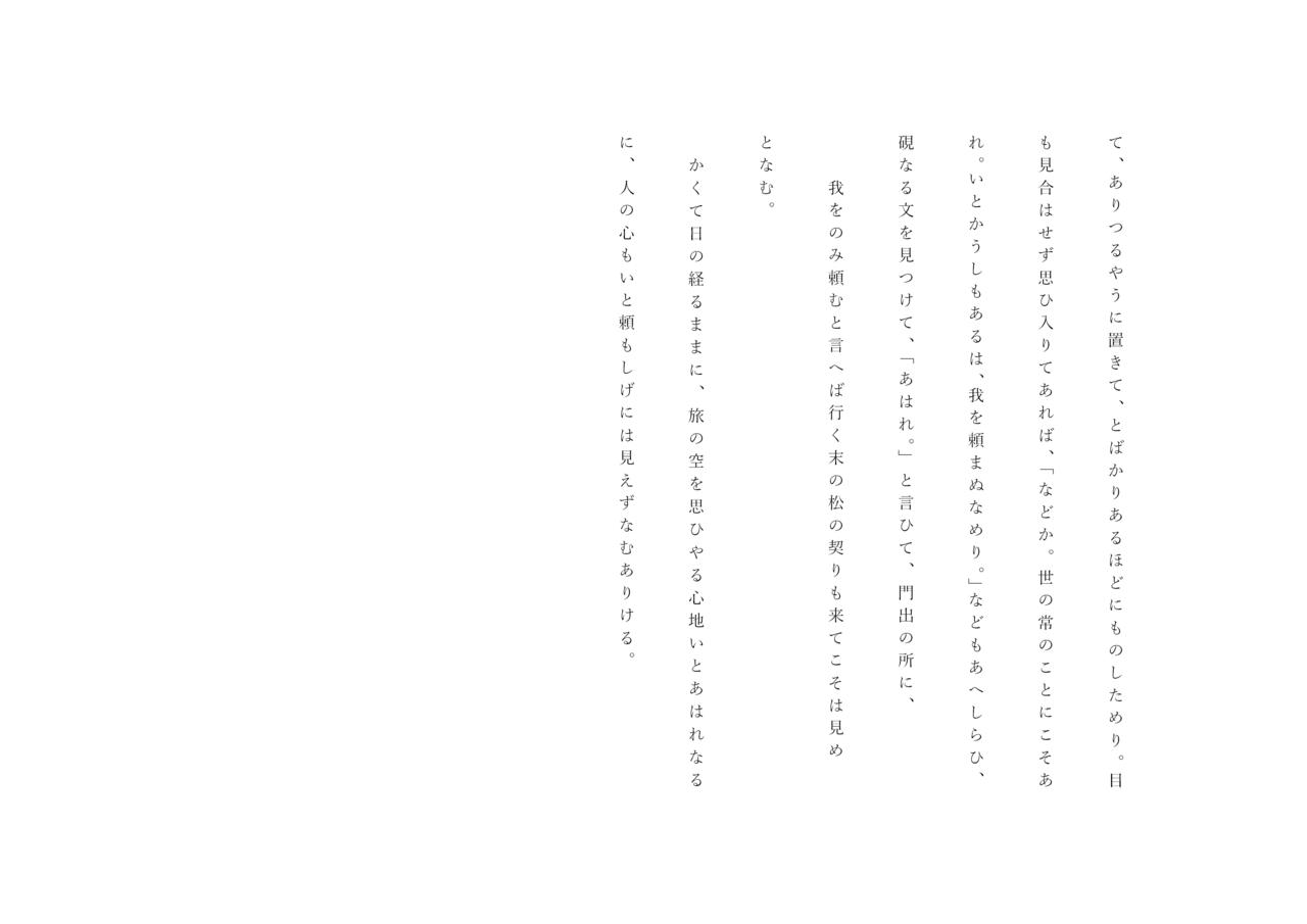 訳 語 門出 現代