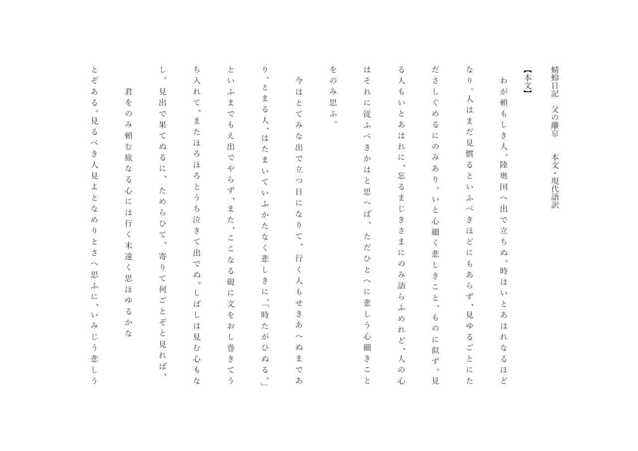 蜻蛉日記 うつろひたる菊 解説