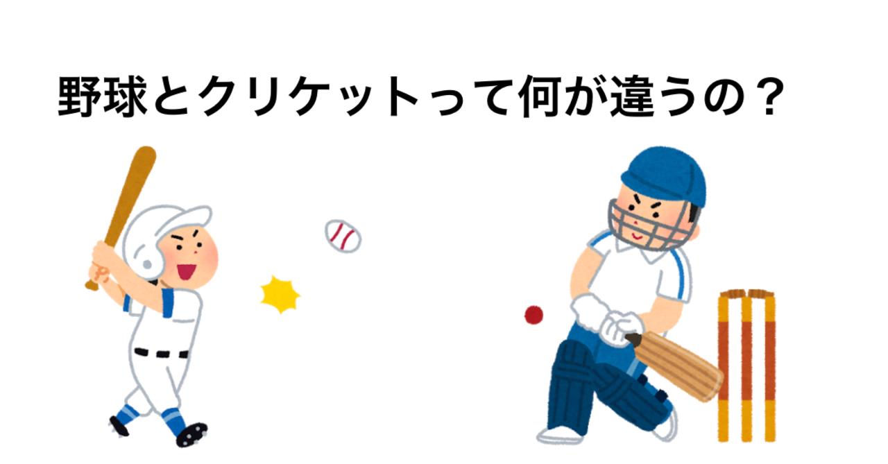 野球とクリケットって何が違うの?|nomi3|note
