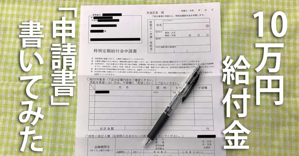 定額 給付 金 申請 書 書き方
