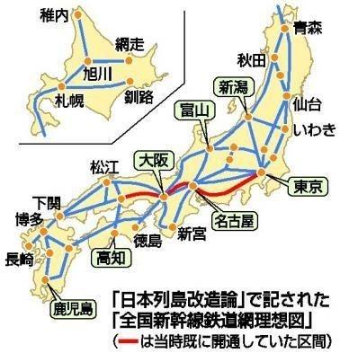 日本列島改造論|犬井灰根|note