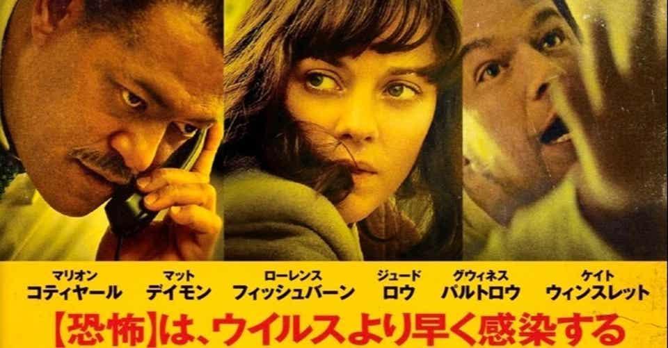 ウイルス 感染 映画