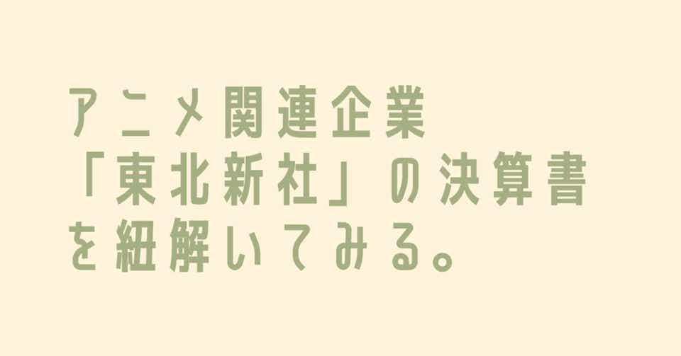 アニメ関連企業「東北新社」の決算書を紐解いてみる。|コバヤシリョウ ...
