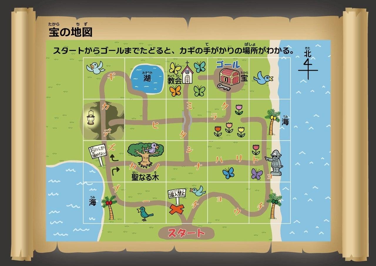宝の地図問題完成