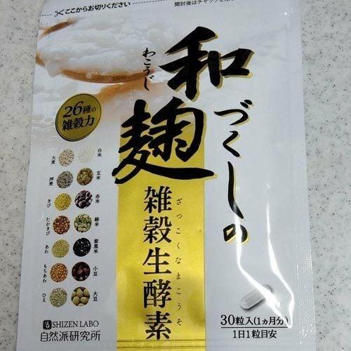 和麹づくしの雑穀生酵素 市販