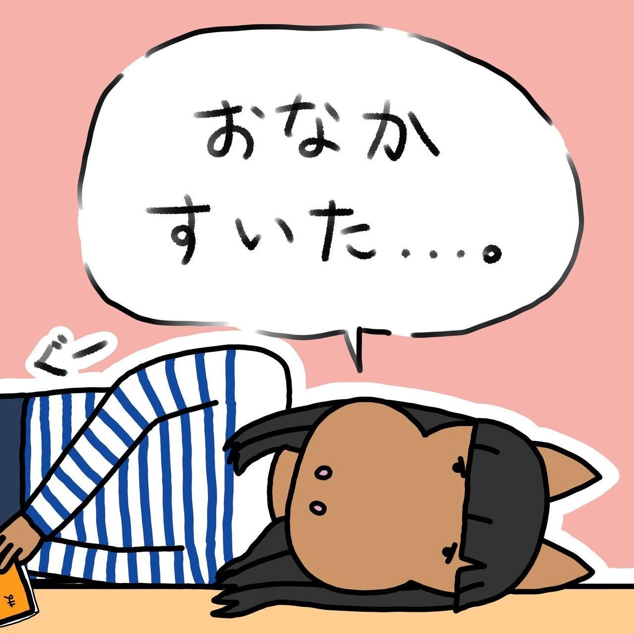 JKうま子の日記「腹時計が狂ってる」 うま子 note