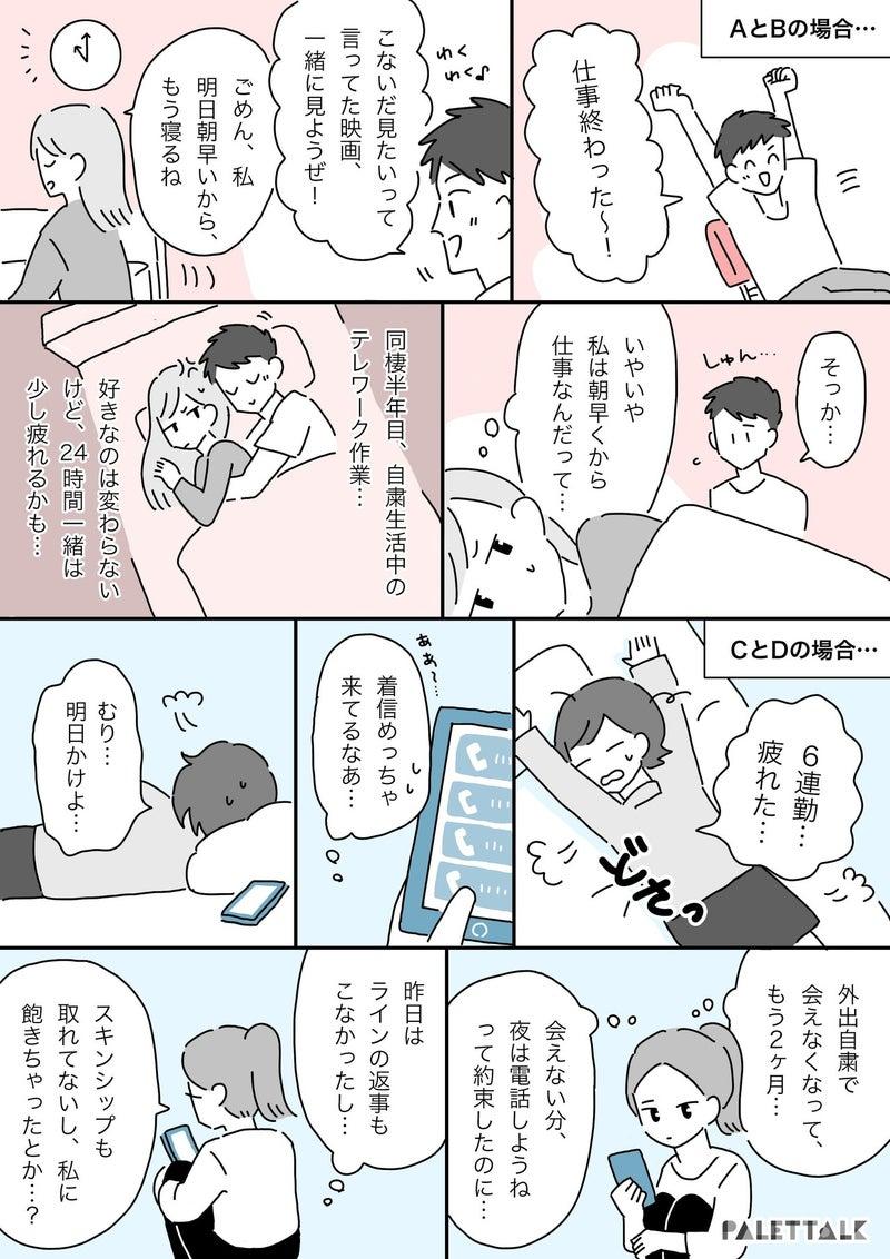 コスメ 漫画 ラブ