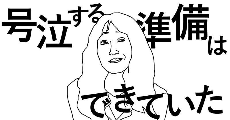 号泣する準備はできていた』江國香織 「ハンカチが必要だ」と ...