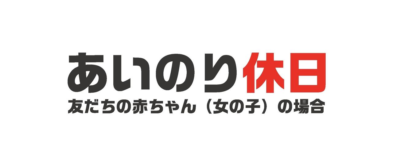 あいのり休日_清水亜美-01