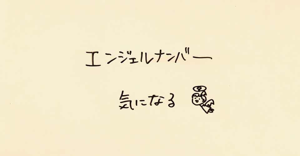 えんじ ぅ ル ナンバー