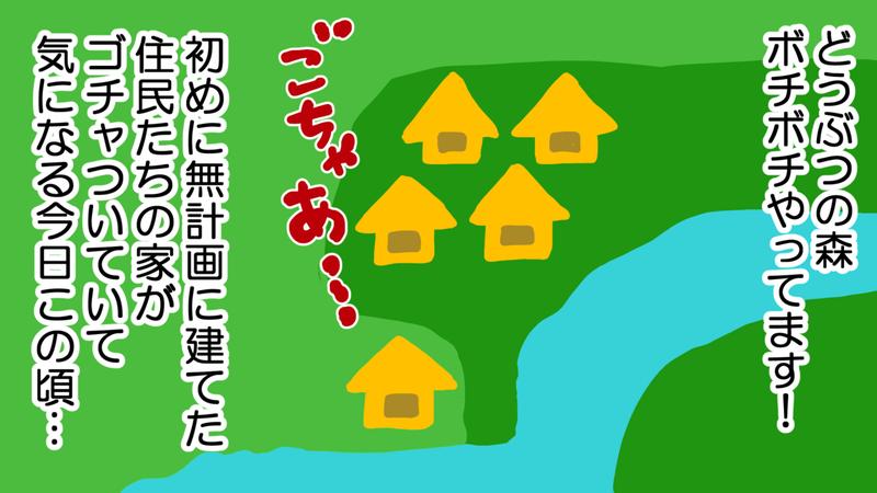 区画整理 住民 どうぶつの森