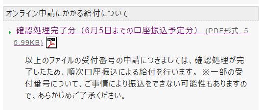 10 万 市 給付 名古屋 いつ 円