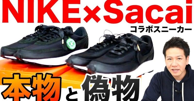 NIKE×SACAI/ナイキ×サカイ  LD WAFFLE/LDワッフル ブラックナイロン