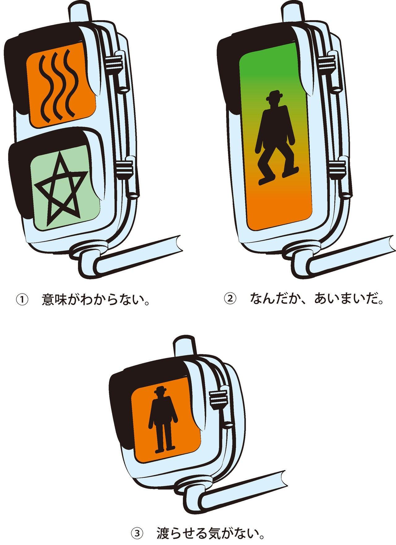 イヤな歩行者信号2