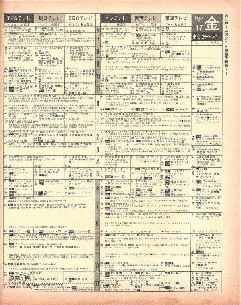 番組 表 大阪 ラジオ