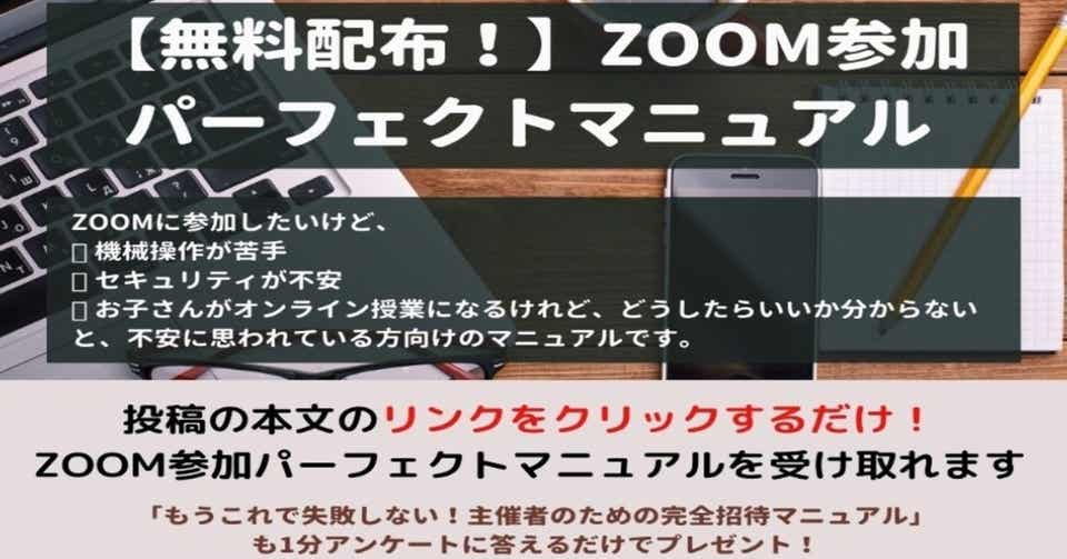 Zoom アンケート