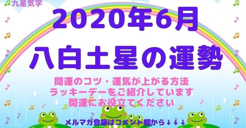 運勢 八白 土星 2020