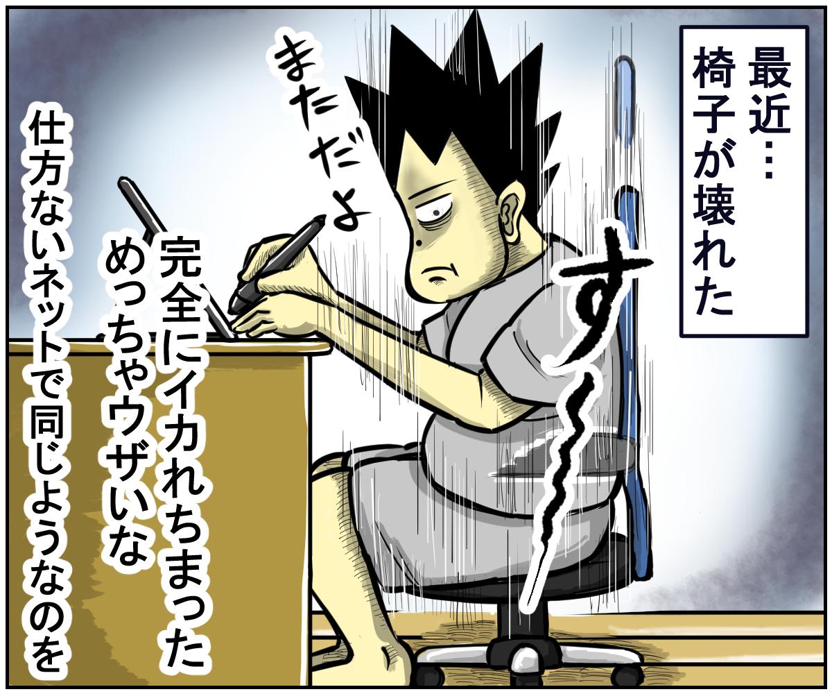 ボスの椅子を手に入れた話_購入編__