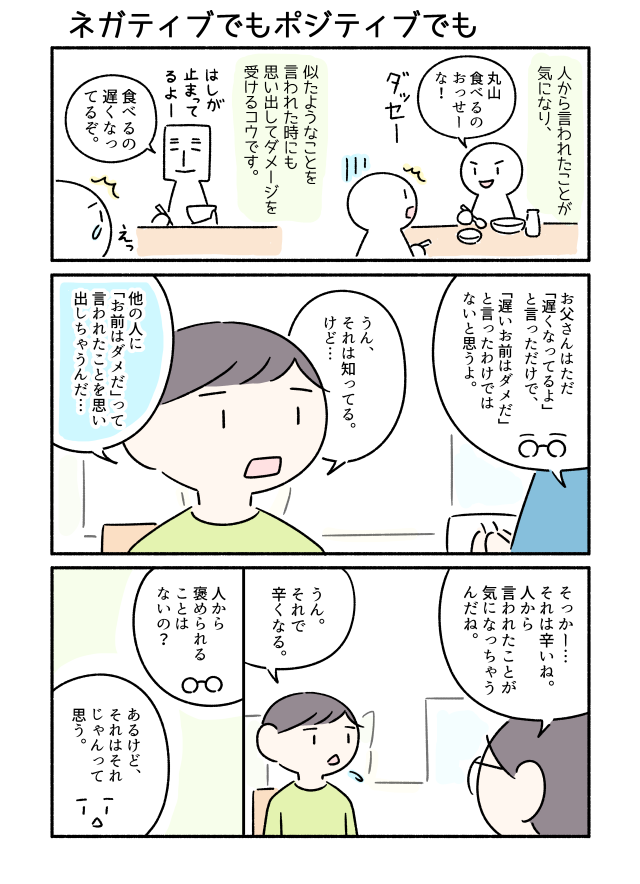 ロバの話01
