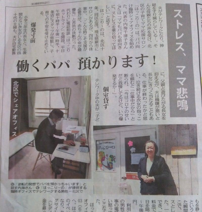 ほこり~の新聞部分