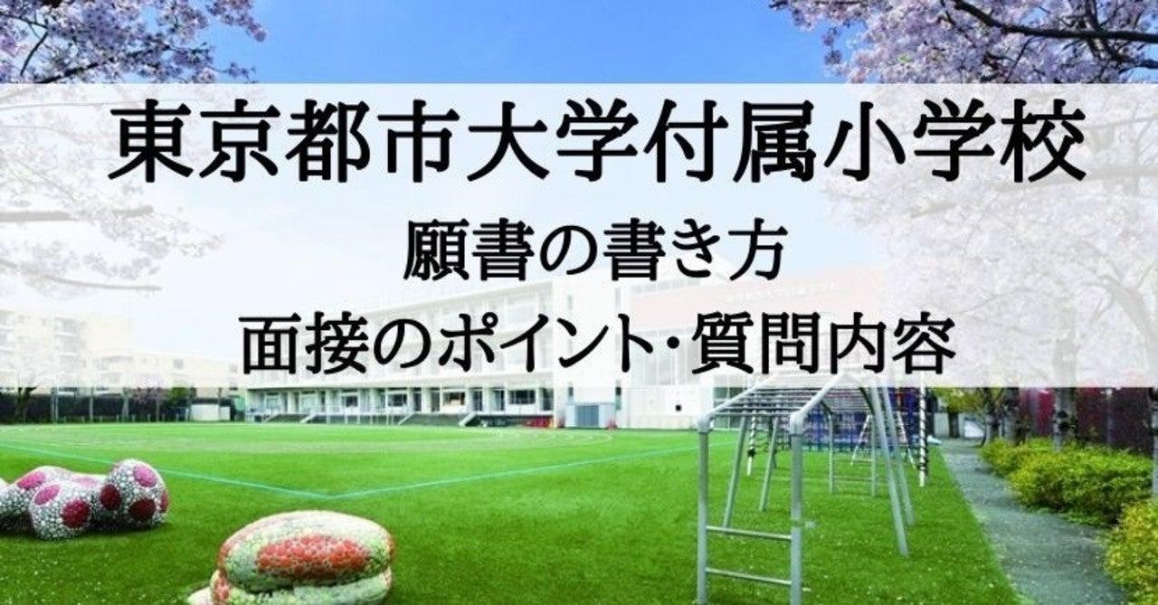 都市 付属 東京 小学校 大