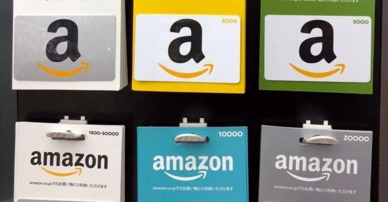 コンビニで買えるAmazon ギフト券がご利用可能になりました。|イマチケ|note