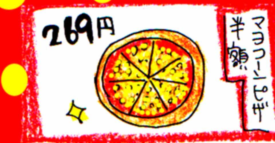 ガスト マヨコーン ピザ 半額