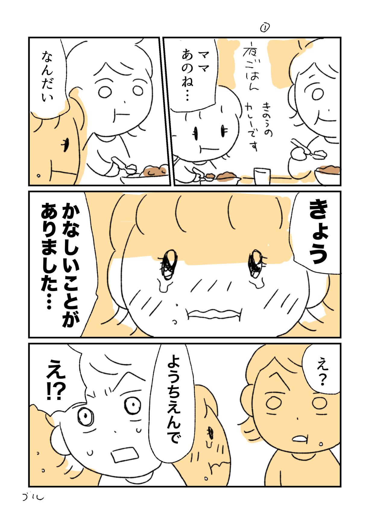 コミック10_001