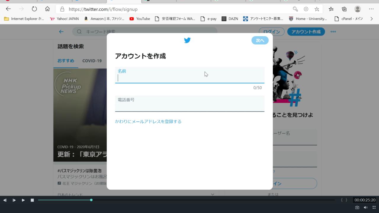 Twitterのアカウントの作成画面