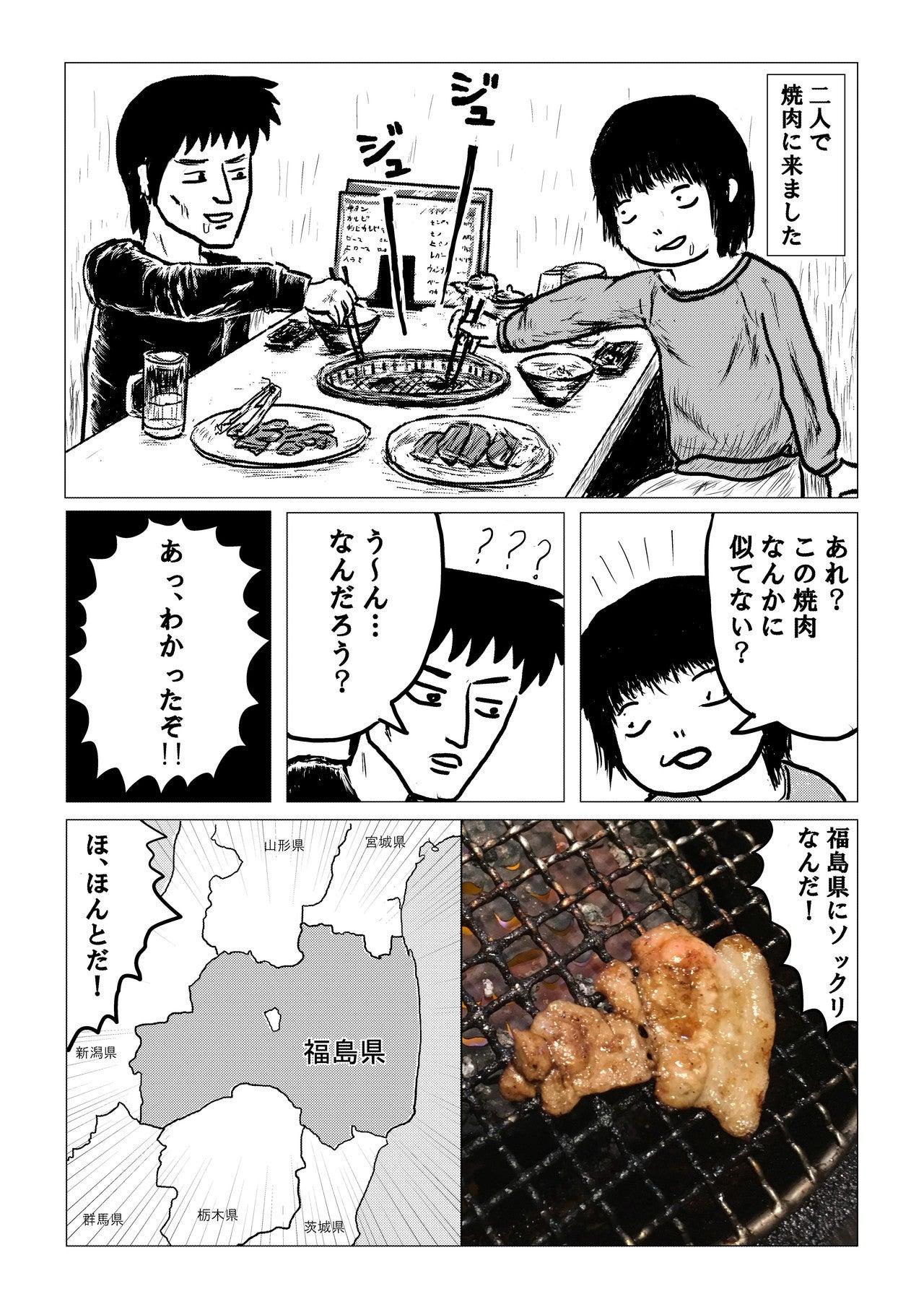 珍しい肉_5mb