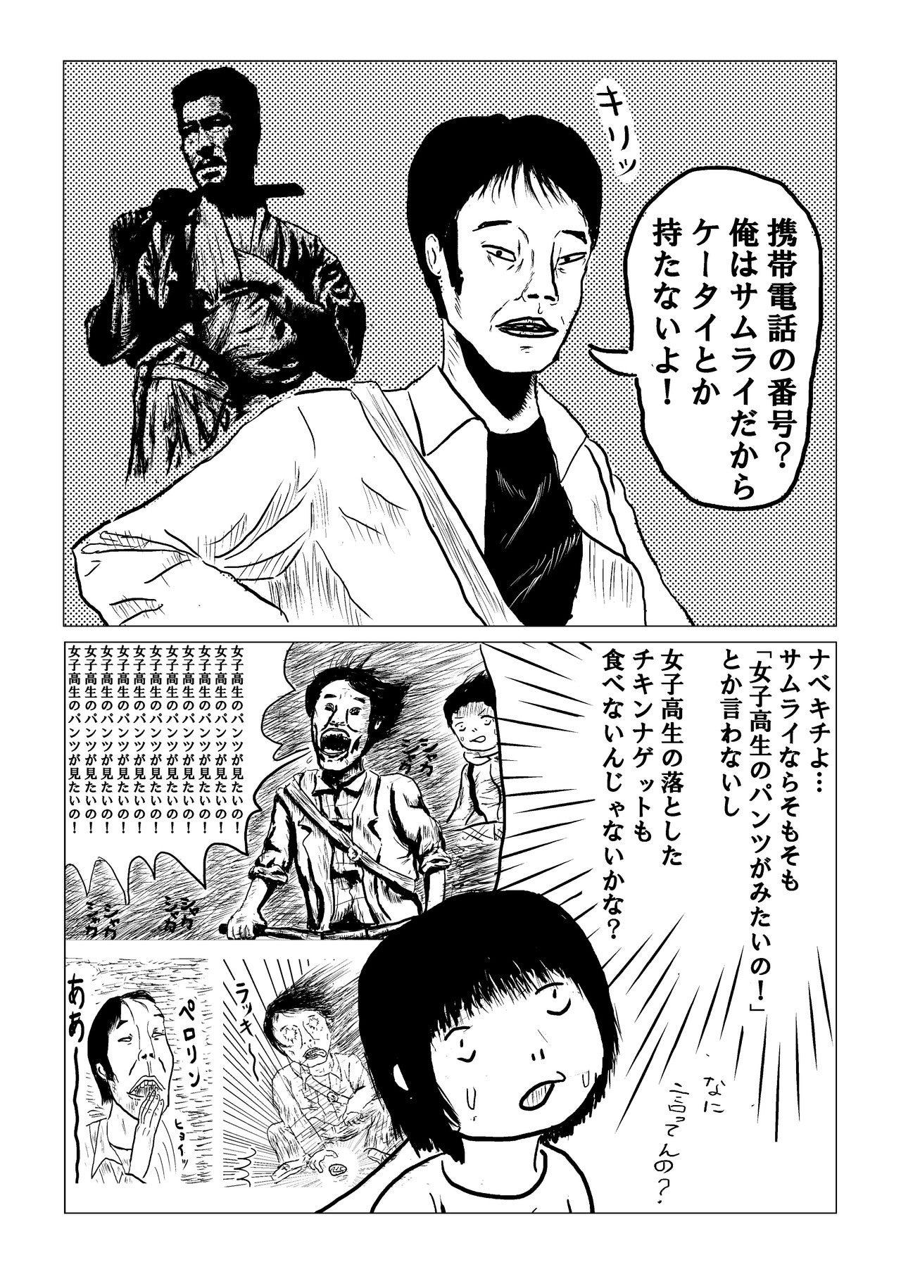 サムライ_5mb