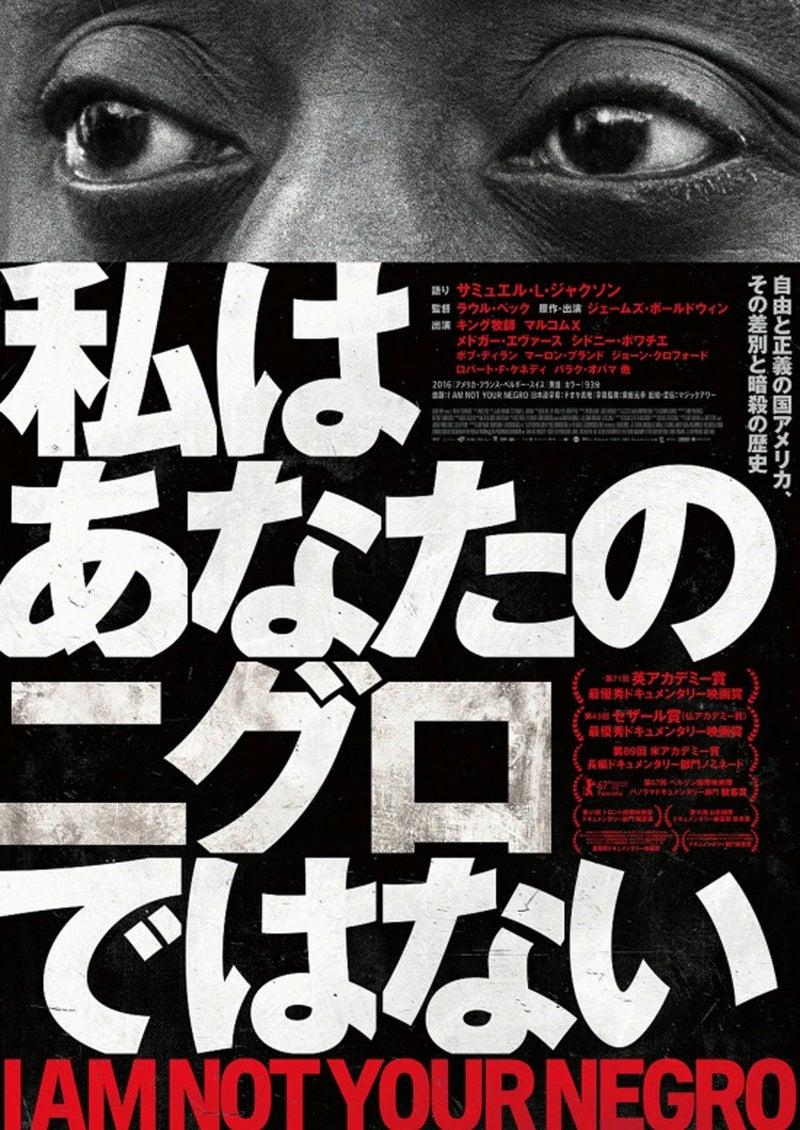 私はあなたのニグロではない』アップリンク吉祥寺、京都にて緊急上映し ...