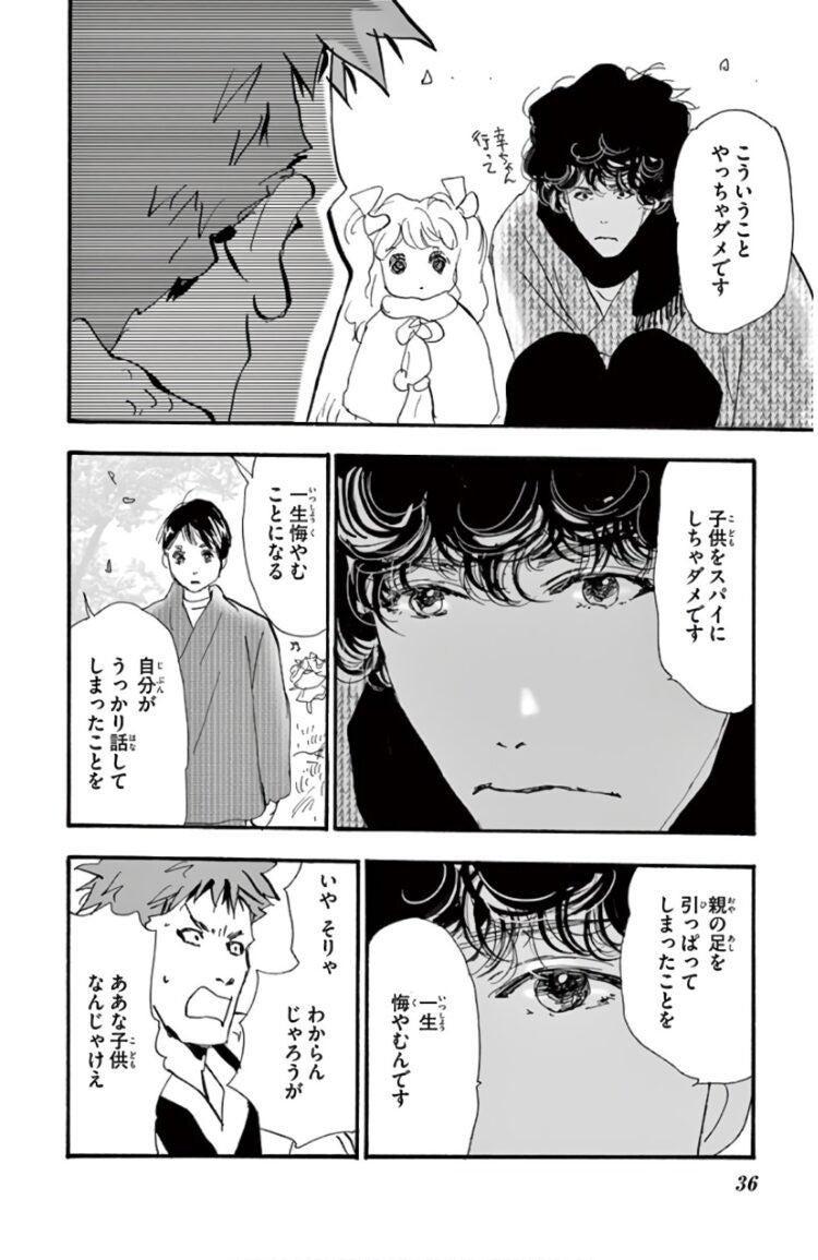 という なかれ 化 ミステリ ドラマ