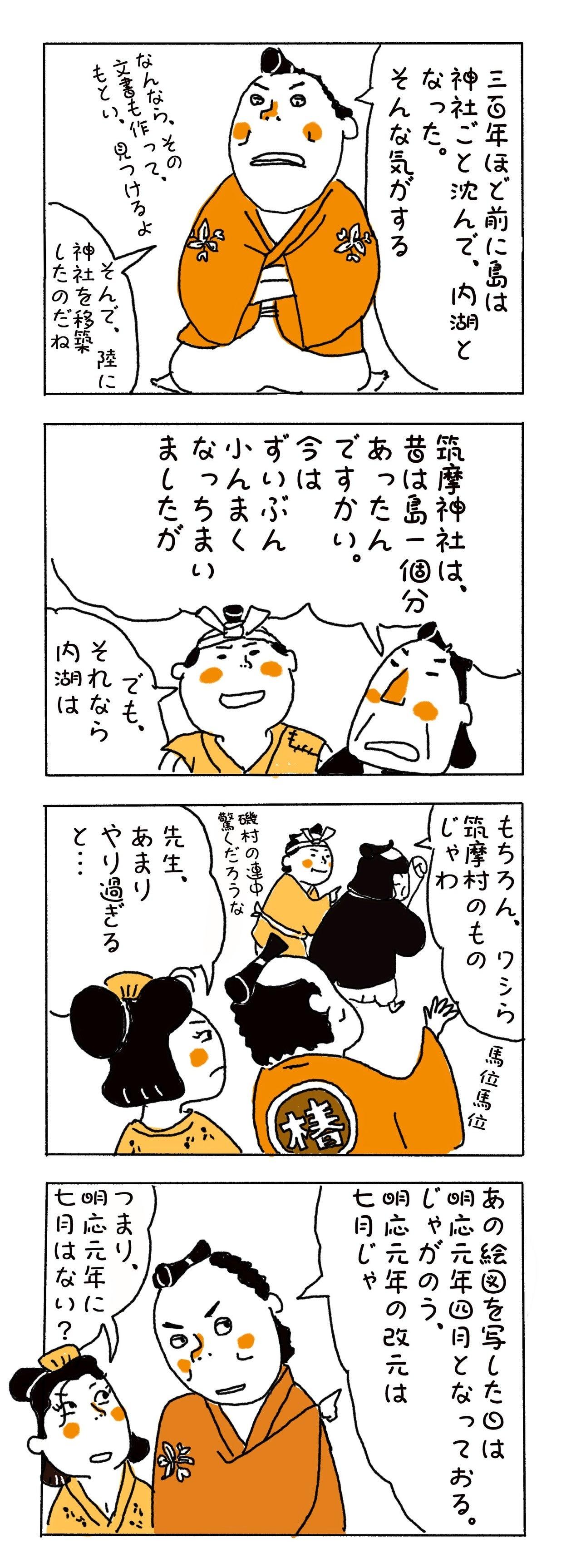 文書 椿井