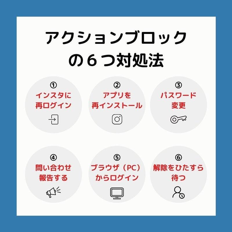 グラム アクション ブロック インスタ 【インスタ】アクションブロックが解除されない・治らない時の対処法