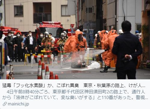事故 フッ 酸 化 水素