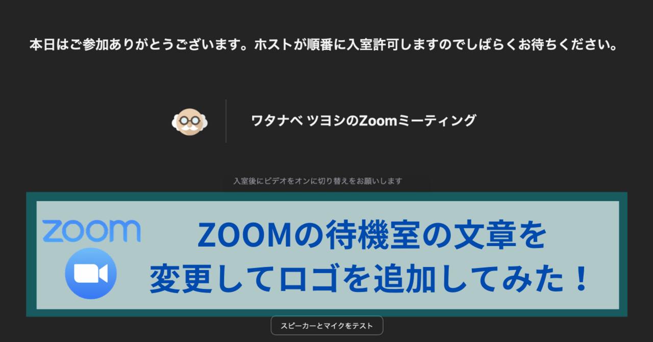 は と Zoom 室 待機