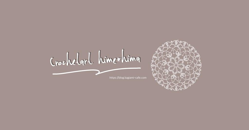 hime*hima/kagitani-cafe|note