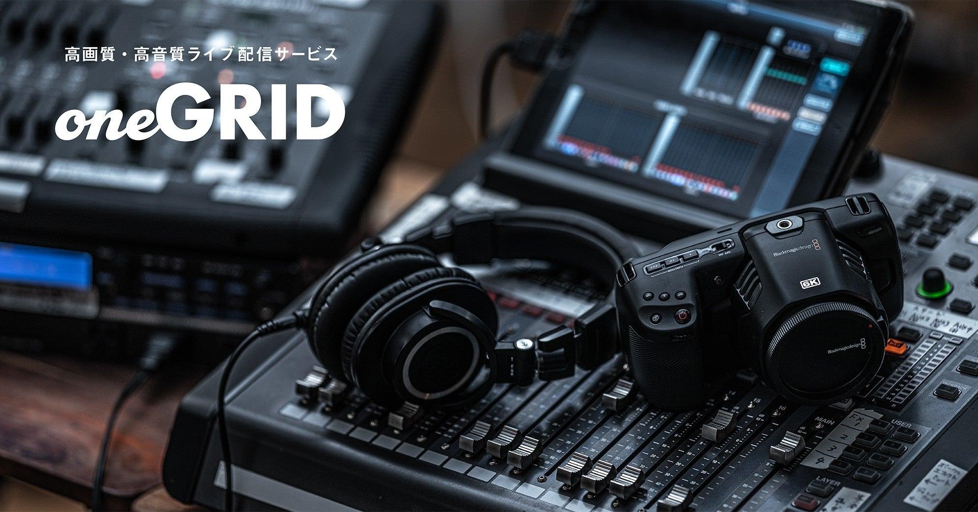 【お知らせ】音楽ライブに特化した高画質・高音質の配信サービス『oneGRID(ワングリッド)』をリリース!