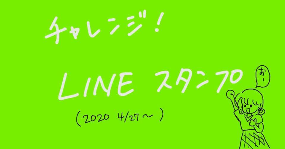 化 line スタンプ 収益