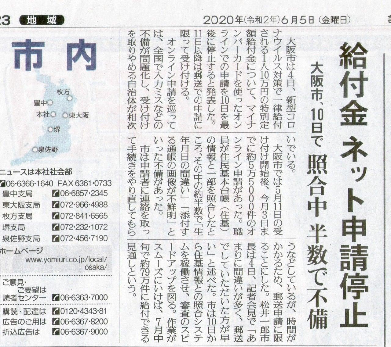 金 万 大阪 給付 10 市
