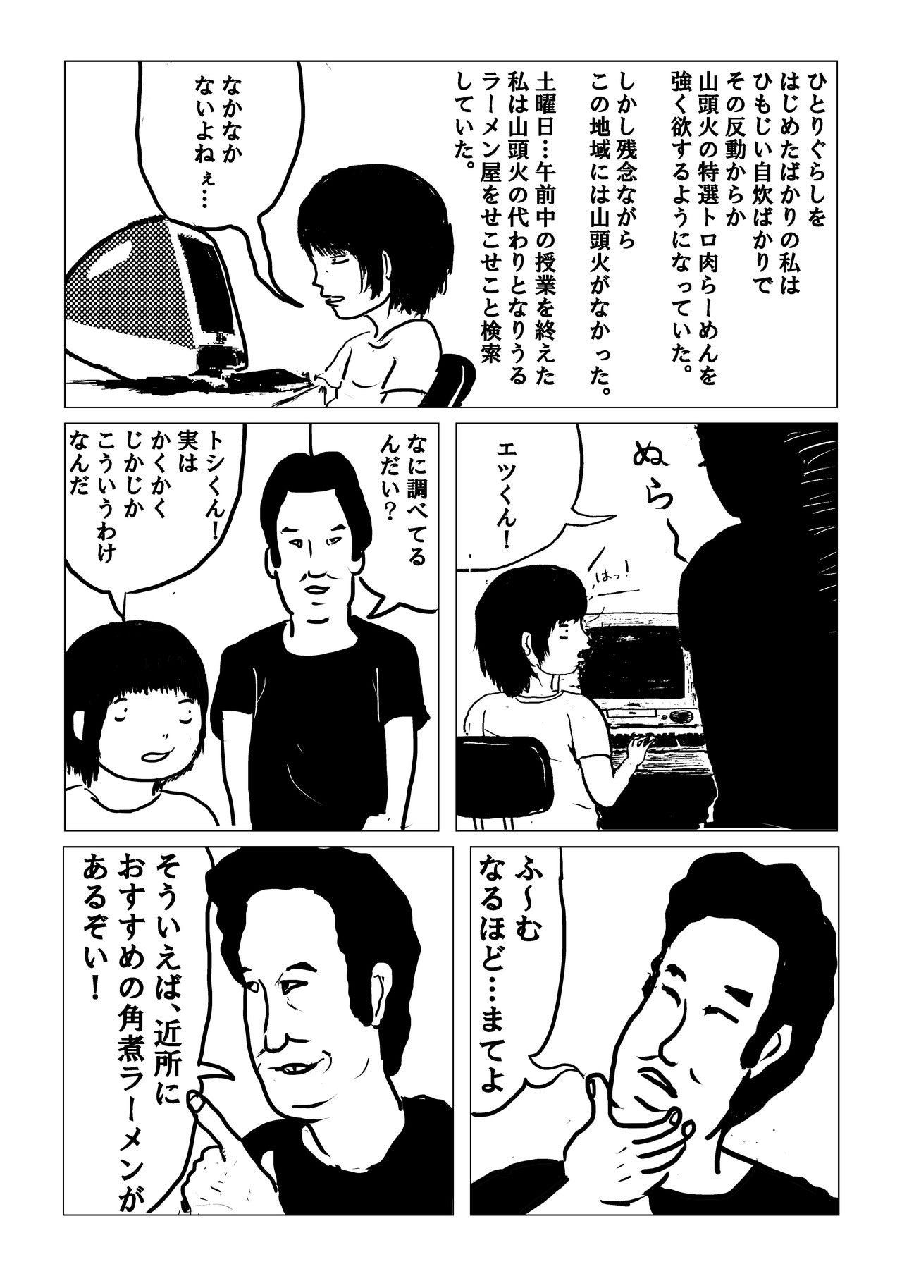 おすすめの角煮ラーメン001