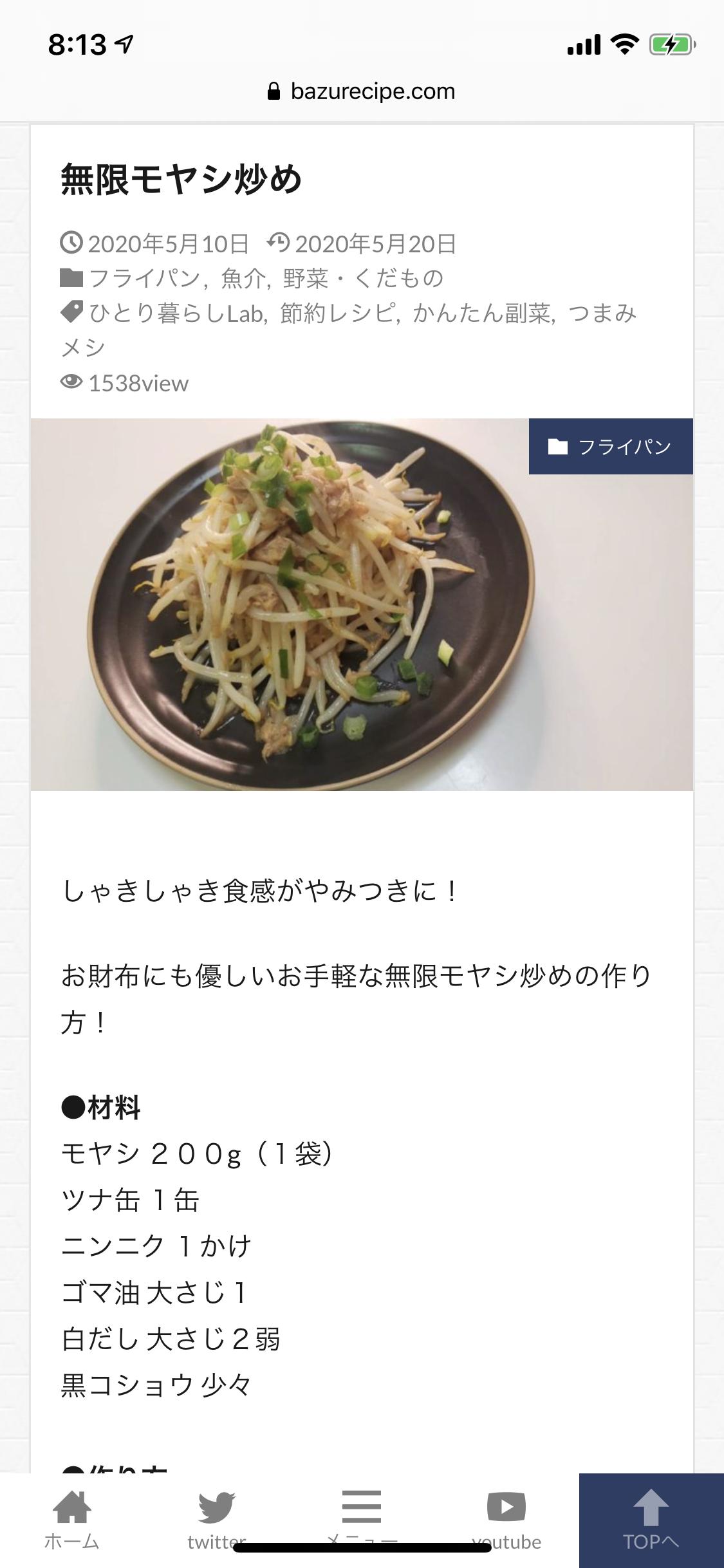リュウジ 野菜炒め